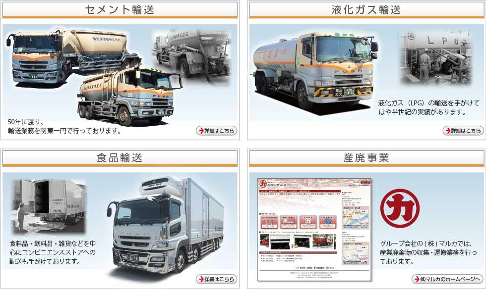 当社は様々な輸送に対応しています。